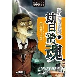 劫日驚魂:詭‧謎偵探懸疑