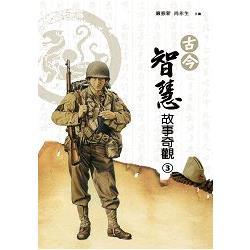 古今智慧故事奇觀(三)