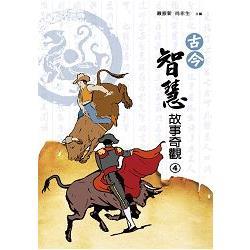 古今智慧故事奇觀(四)