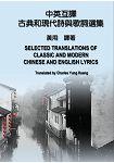 【中英互譯】古典和現代詩與歌詞選集