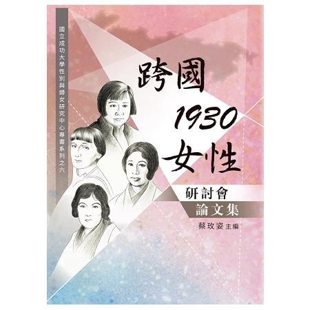 跨國.1930.女性:研討會論文集