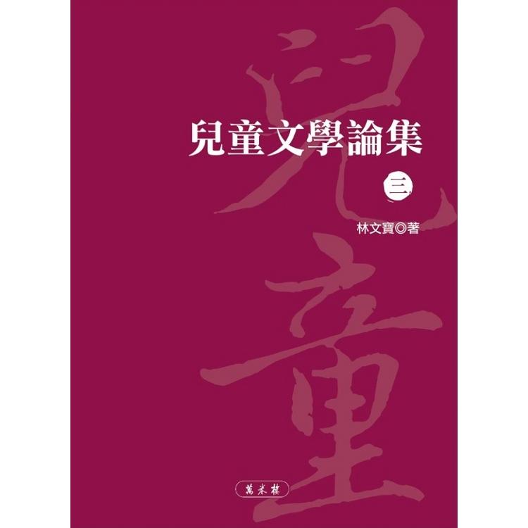 兒童文學論集(三)