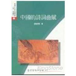 中國的詩詞曲賦