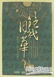 絕代風華-漢代文人的生命感嘆
