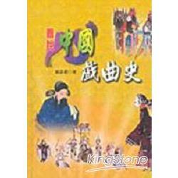 圖說中國戲曲史