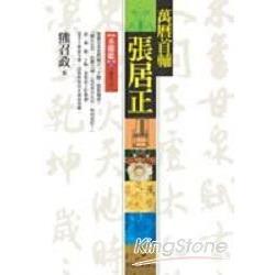 萬曆首輔張居正:木蘭歌(上)【捌冊之壹】