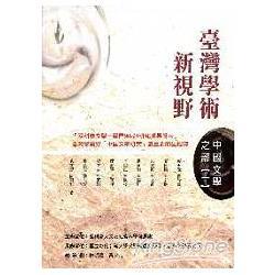 臺灣學術新視野:中國文學之部(一)