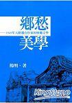 鄉愁美學—1949年大陸遷台作家的懷鄉文學