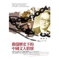 動盪歷史下的中國文人情懷