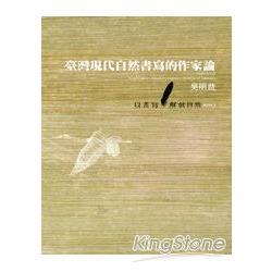 臺灣現代自然書寫的作家論 :以書寫解放自然 .1980-2002 .BOOK2(另開視窗)