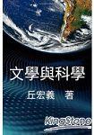 文學與科學:丘宏義散文集(繁體中文版)