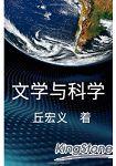 文學與科學:丘宏義散文集(簡體中文版)