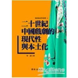二十世紀中國戲劇的現代性與本土化