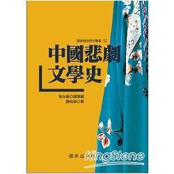中國悲劇文學史