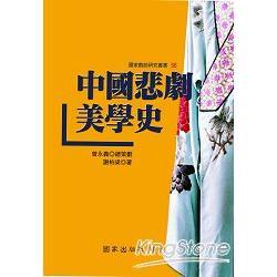 中國悲劇美學史