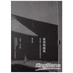 欲望與絕爽:拉岡視野下的當代華語文學與文化