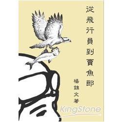 從飛行員到賣魚郎(繁體中文版)