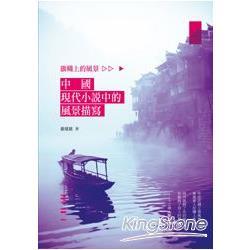 旗幟上的風景:中國現代小說中的風景描寫