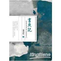 書魚記:漫談中國志怪小說.野史與其他【文學視界50】