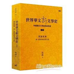 世界華文新文學史 :  中國現代文學的兩度西潮 /