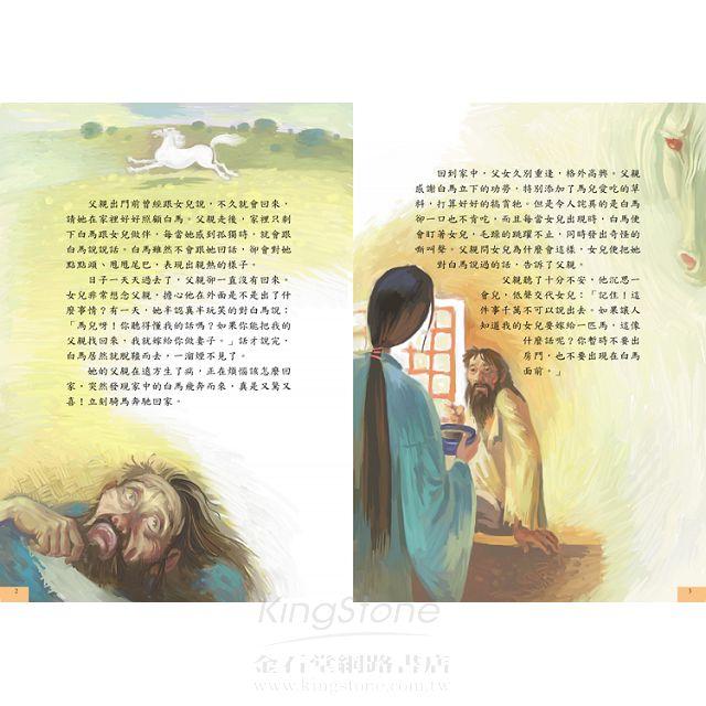 國語文啟蒙全集:彩繪民間故事(1)