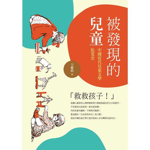 被發現的兒童:中國近代兒童文學拓荒史【文學視界29】
