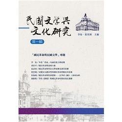 民國文學與文化研究 第一輯