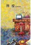檸檬:張冠長篇小說