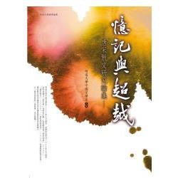 憶記與超越:唐宋散文研究論集