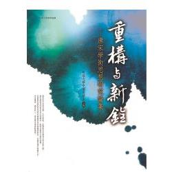 重構與新詮:唐宋學術思想研究論集