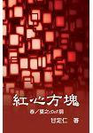 紅心方塊(春/夏之cDeF調)