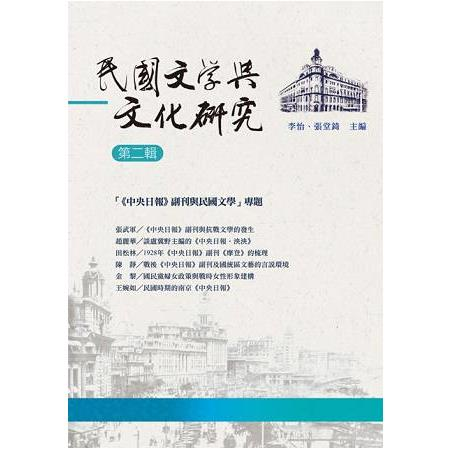 民國文學與文化研究 第二輯