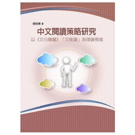 中文閱讀策略研究 ----以《文心雕龍》「文術論」為理論視域