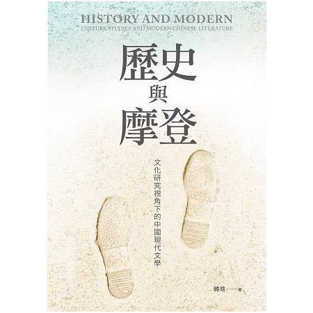 歷史與摩登:文化研究視角下的中國現代文學