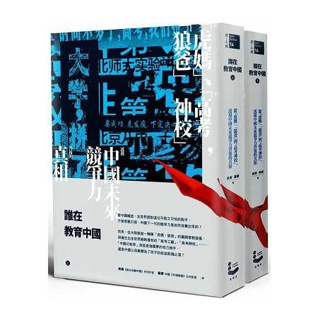 誰在教育中國(上/下冊不分售):從「虎媽」、「狼爸」到「高考神校」,透視中國未來競爭力背後的真相