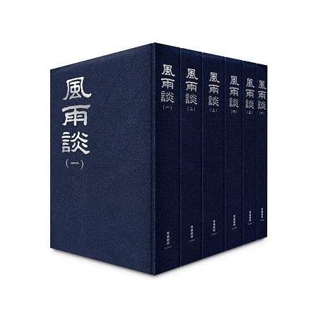 風雨談【全套6冊不分售】