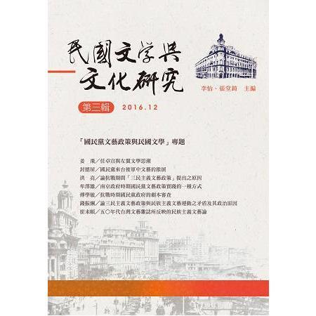 民國文學與文化研究 第三輯