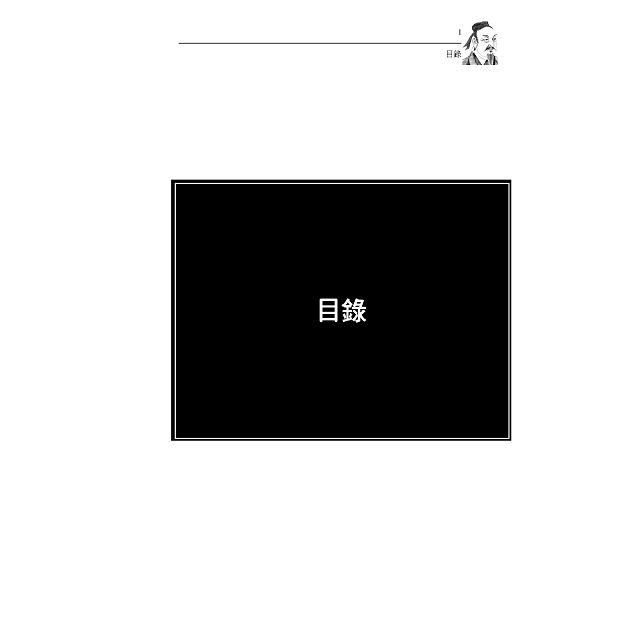 謀略的經典著作(簡體中文版)
