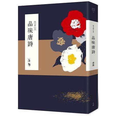 說文學之美:品味唐詩(附《坐看雲起:蔣勳的唐詩朗讀》CD)