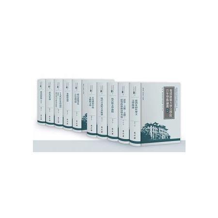 福建師範大學文學院百年學術論叢.第三輯