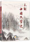 表解中國文學史?