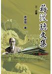 蔣復璁文集 三史學(全四卷)