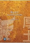厚土在下--當代中國鄉土小說研究論集