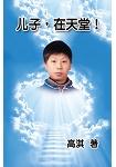兒子,在天堂!(簡體中文版)