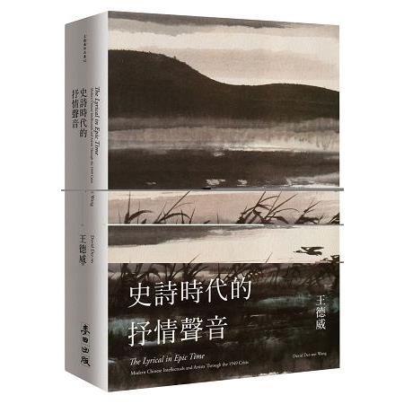 史詩時代的抒情聲音──二十世紀中期的中國知識分子與藝術家