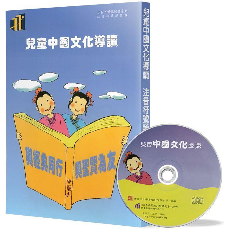 兒童中國文化導讀3