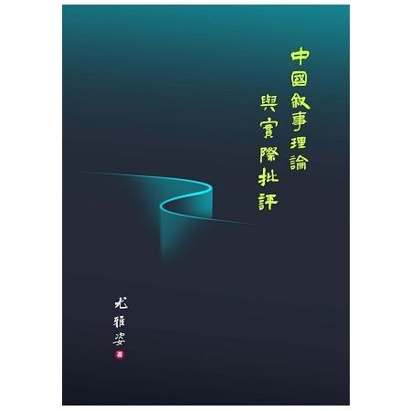 中國敘事理論探索與實際批評
