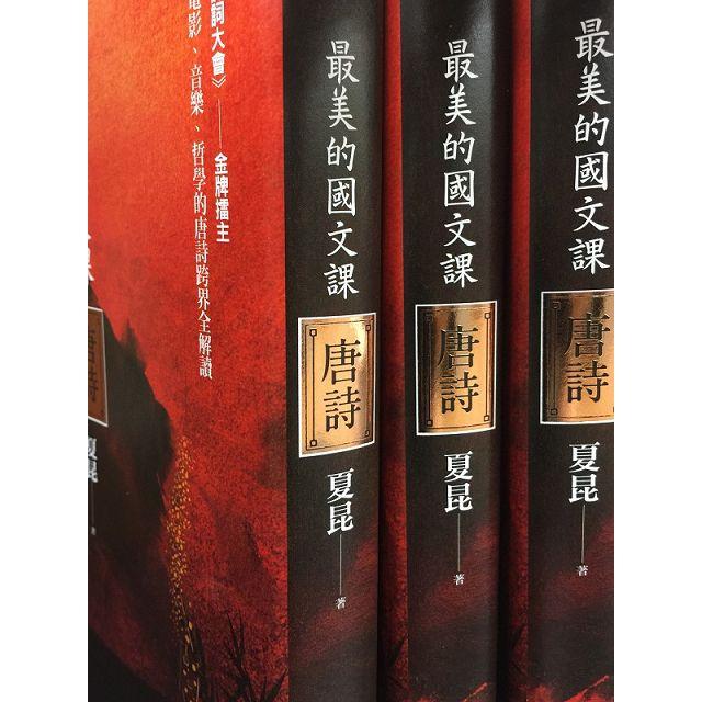 最美的國文課【唐詩】:融合電影、音樂、哲學的唐詩跨界全解讀