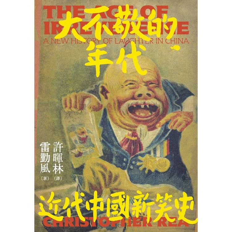 大不敬的年代:近代中國新笑史