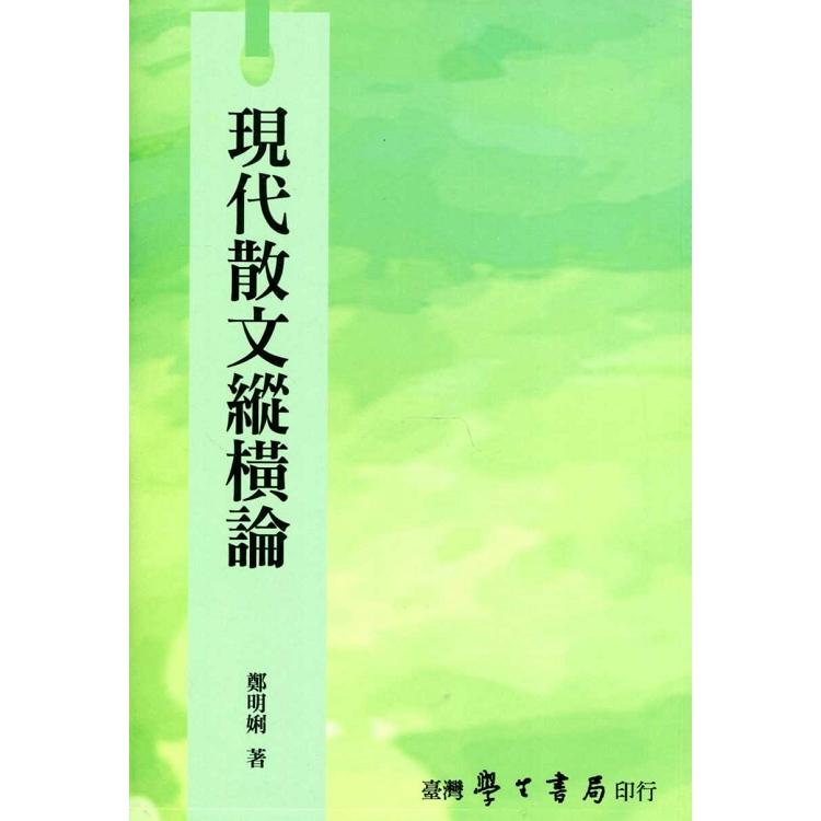 現代散文縱橫論【POD】
